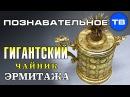 Неудобная история Гигантский чайник Эрмитажа Познавательное ТВ Артём Войте