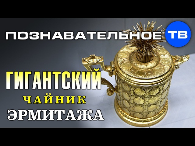 Неудобная история: Гигантский чайник Эрмитажа (Познавательное ТВ, Артём Войтенков)