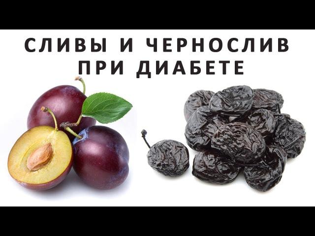 Можно ли сливы и чернослив больным сахарным диабетом