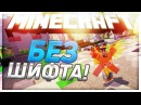 😀 БЕЗ SHIFTA CHALLENGE! 😀 MINECRAFT SKYWARS [VIMEWORLD]