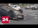 Авария на МКАД четверо пострадали