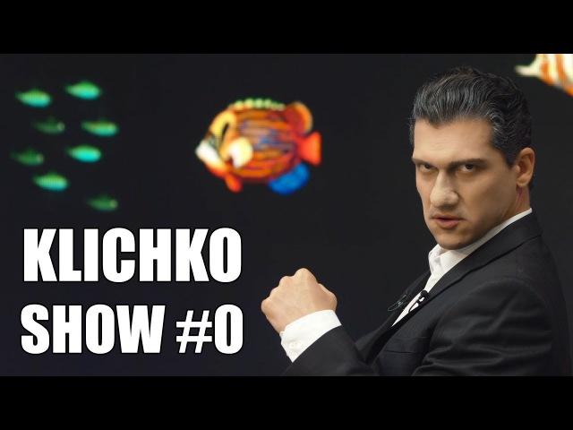 Кличко Шоу 0