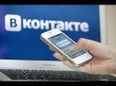 Как Вконтакте следит за нами или ПОКАВК