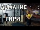 Гири №10   Принципы дыхания при работе с гирями   Тренировки с гирей   Руслан Руднев Сергей Руднев ubhb №10   ghbywbgs ls[fybz g