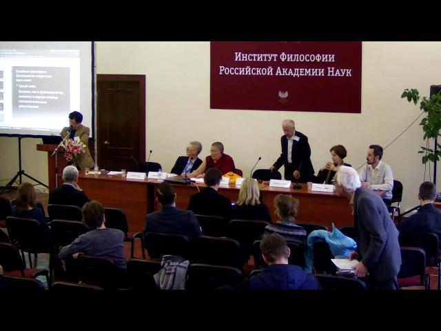 Круглый стол «Буддийские духовные практики и феноменологический метод (эпохе)»