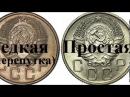 Дорогая разновидность монеты 20 копеек 1955 года! Перепутка!