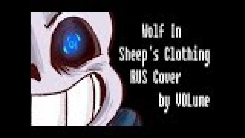 [UNDERTALE] Wolf in Sheep's Clothing (Set It Off RUS Cover)【VOLume】