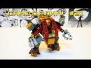 LEGO самоделки Стимпанк Халкбастер из LEGO Железный человек/Лего Марвел самоделка