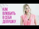 Как влюбить в себя девушку Елена Устинова