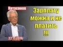 Катасонов   Пополнить казну можна за счет людей! 22 11 2016