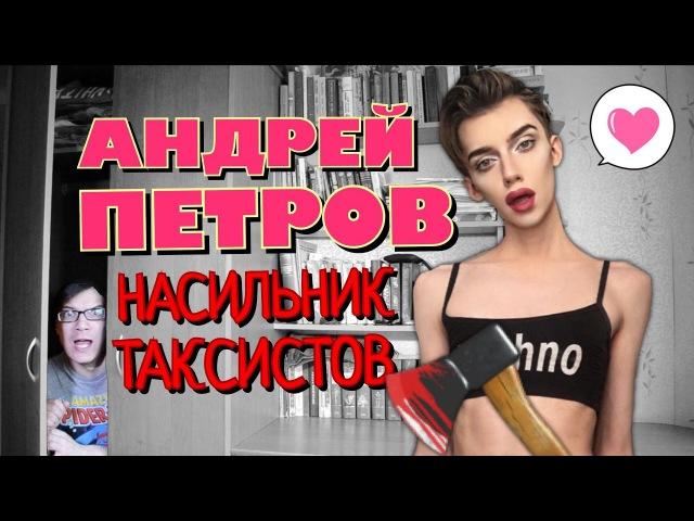 АНДРЕЙ ПЕТРОВ НАСИЛЬНИК ТАКСИСТОВ