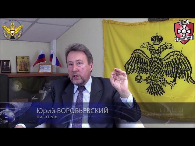 Юрий Воробьевский о фальсификации Русской Истории