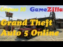 GTA 5 Online / Cтрим / Прямой Эфир / GameZilla 30