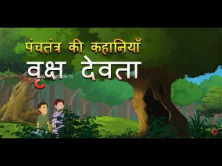 Vriksha Devta | Panchatantra Story in Hindi for Kids| Moral Stories for Children