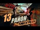 КИНОГРЕХИ и КИНОЛЯПЫ - 13 район