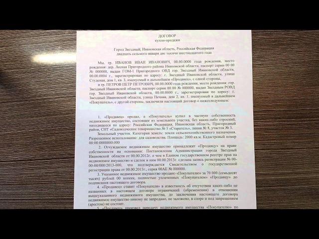 Договор купли продажи земельного участка