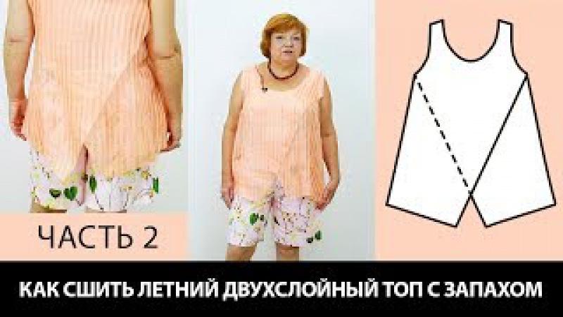 Как сшить летний двухслойный топ с запахом своими руками Моделирование майки или блузки Часть 2
