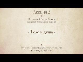 Лекция 2. Протоиерей Вадим Леонов. Тело и душа
