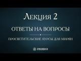 Лекция 2. Протоиерей Вадим Леонов. Ответы на вопросы