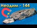 Неодим - Металл, из которого делают МАГНИТЫ!