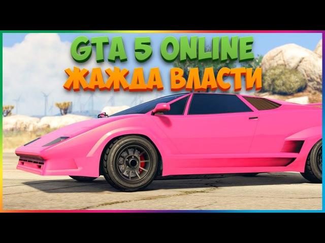 GTA 5 ONLINE - ЖАЖДА ВЛАСТИ