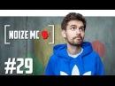 Noize MC о русском роке, Монеточке, Comedy Club и многом другом