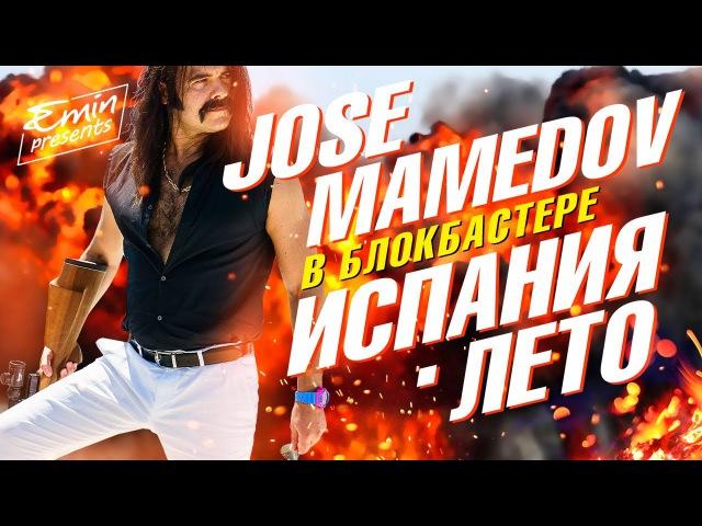 Премьера клипа EMIN Jose Mamedov ИСПАНИЯ ЛЕТО