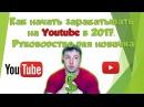 Как начать зарабатывать на Youtube в 2017. Руководство для новичка