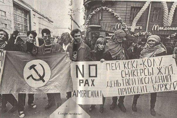 Акция против открытия первого МакДональдса в Санкт-Петербурге,