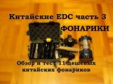Обзор китайских EDC - часть 3 - Фонарики  Chinese EDC flashlights test