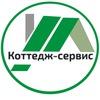 Коттедж-Сервис | Строительство домов в Москве |