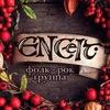 ENCelt | фолк - рок группа