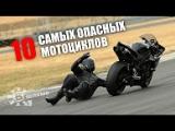 В шлеме: ТОП 10 самых опасных мотоциклов