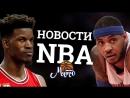 Беспредел в Нью Йорк Никс и неуправляемость игроков Чикаго Буллз [Новости НБА #6]