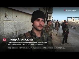 Под Дамаском открывают пункты для сдачи боевиков