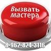Электрик Новосибирск. Вызов электрика недорого