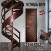 Двери и Лестницы СПб