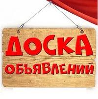Подать объявление бесплатно купи продай абакан дать объявление бесплатно рук руки херсон