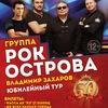 """РОК -ОСТРОВА 30-летие"""", 8 декабря в Вологде!!!"""