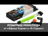 Розыгрыш монопода от Афиша Киров и К-Сервис