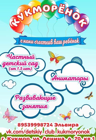 Эльвира Хайбрахманова