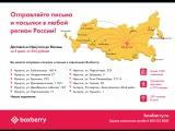 Boxberry - отправка посылок и писем из Иркутска.