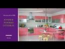 Кухня в розовых оттенках - студия мебели ZAR