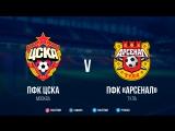 ЦСКА 3:0 Арсенал | 28 тур | Обзор матча
