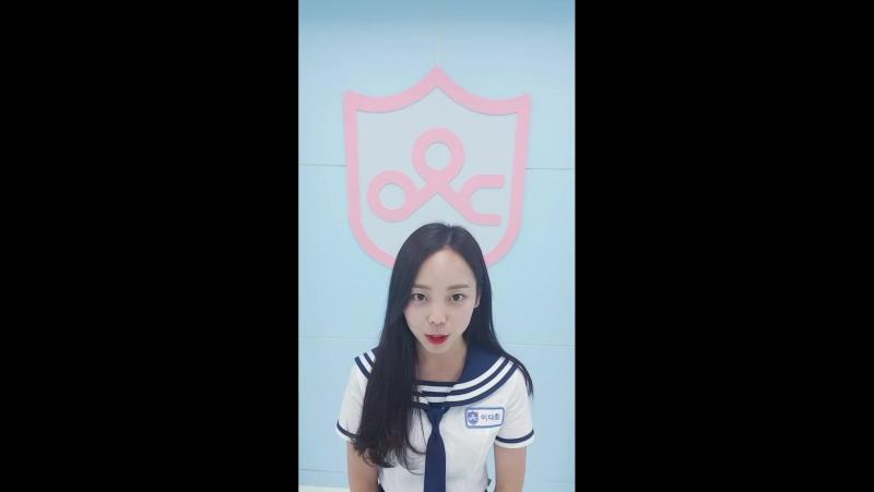 170713 Lee Dahee - Message @ Idol School