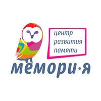 Логотип «Мемори-я» / Скорочтение, Ментальная арифметика