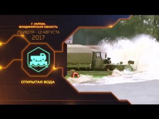Армейские международные игры-2017. Конкурс «Открытая вода» пройдет на реке Ока в городе Муром