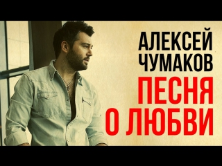 Премьера! Алексей Чумаков - Песня о Любви ()