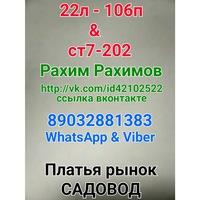 Распродажа платья Садовод Рахим Рахимов