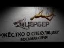 Цербер   Производства России.'Жестко о спекуляциях'   Восьмая серия.
